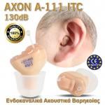 Ενδοκαναλικά Ακουστικά Ενίσχυσης Ακοής & Βοήθημα Βαρηκοΐας AXON A-111
