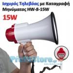 Τηλεβόας Ντουντούκα με Καταγραφή Μηνύματος & Ρύθμιση Έντασης 15W