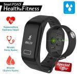 Αδιάβροχο Βιομετρικό Ρολόι Smart Watch Άθλησης με Παλμογράφο, Πιεσόμετρο, Οξύμετρο, Μέτρηση Βημάτων & Ύπνου - Activity Health & Fitness Tracker