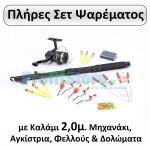 Σετ Ψαρέματος με Τηλεσκοπικό Καλάμι 2μ, Μηχανάκι, Αγκίστρια και Φελλούς - Fishing Set