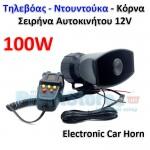 Τηλεβόας - Ντουντούκα - Κόρνα - Σειρήνα - Μεγάφωνο Αυτοκινήτου 100 Watt - 12V με 5 διαφορετικούς ήχους