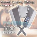 Ισχυρή Συσκευή Μασάζ 100 Προγραμμάτων Λαιμού, Αυχένα, Πλάτης, Ποδιών, Σώματος Tap Wrap Massager