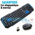 Σετ Αδιάβροχο Ασύρματο Πληκτρολόγιο & Ποντίκι Weibo για Υπολογιστή & Λάπτοπ με Ελληνικούς Χαρακτήρες