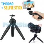 Μίνι Τρίποδο 360° Selfiestick, Grip για Κινητά, Φωτογραφική Μηχανή, Action Camera - Rotatable Pocket Tripod