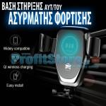 Βάση Ασύρματης Φόρτισης & Στήριξης Αυτοκινήτου για Smartphones, Κινητά, GPS - Car Wireless Charger Mount