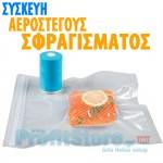 Συσκευή Αεροστεγούς Σφραγίσματος Τροφίμων Κενού Αέρος Vacuum Food Sealer