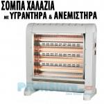 Υψηλής Απόδοσης Σόμπα - Θερμάστρα - Αερόθερμο Χαλάζια με Ανεμιστήρα, Υγραντήρα & Δημιουργία Ροής Θερμού Αέρα 2000W Bester QT83