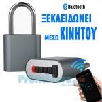 Αδιάβροχο Bluetooth Λουκέτο που Ξεκλειδώνει από το Κινητό (App) ή με Κωδικό - Keyless USB Touch Padlock Unlock