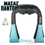 Ισχυρή Συσκευή Μασάζ Shiatsu Songen® 12V για Αντιμετώπιση του Πόνου στο Λαιμό, Αυχένα, Πλάτη με Θερμότητα - Υπέρυθρη Ακτινοβολία