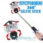 Ηλεκτρικό Περιστρεφόμενο 360° Selfie Stick Bluetooth με Ενσωματωμένο Χειριστήριο & Καθρέπτη - Smart Rotation Selfie Stick iPhoto