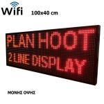 Ηλεκτρονική Πινακίδα Κυλιόμενη Επιγραφή LED 100x40cm με Ελληνικούς Χαρακτήρες RED