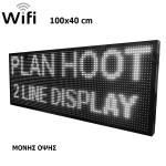 Ηλεκτρονική Πινακίδα Κυλιόμενη Επιγραφή LED 100x40cm με Ελληνικούς Χαρακτήρες WHITE