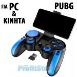 Ασύρματο Τηλεχειριστήριο Παιχνιδιών iPega® Bluetooth TURBO Gamepad Pubg για PC Υπολογιστή & Κινητά Ios & Android  - Χειριστήριο Κινητών για Gaming