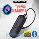 Κρυφή Κάμερα & Ακουστικό Bluetooth Spy Cam Καταγραφικό Full HD 1080p - Hidden Camera & Wireless Handsfree Headset