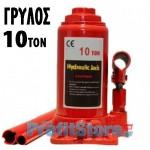 Υδραυλικός Γρύλος Ανύψωσης Μπουκάλας 10 Τόνων - Hydraulic Jack Ανυψωτής Αυτοκινήτου