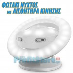 Επαναφορτιζόμενο LED Φωτιστικό Νυκτός με Ανιχνευτή Κίνησης Περιστρεφόμενο 360ᵒ με Αποσπώμενη Μαγνητική Βάση