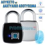 Αδιάβροχο Ηλεκτρονικό Λουκέτο Αφής με Δαχτυλικό Αποτύπωμα - Keyless USB Touch Padlock Fingerprint Unlock