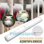 Επαναφορτιζόμενη Λάμπα LED - Φωτιστικό 22cm με Αισθητήρα Κίνησης για Ντουλάπα, Συρτάρια, Κρεβατοκάμαρα, Κουζίνα, Διάδρομο κα