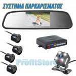 """Αισθητήρες Παρκαρίσματος & Καθρέφτης Αυτοκινήτου με Οθόνη LCD 4,3"""" & Κάμερα Οπισθοπορείας LED - Σύστημα Σετ Παρκαρίσματος Mirror Parking Sensor"""