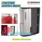 Συναγερμός με Ανιχνευτή Κίνησης Doberman - Ασύρματο, Αυτόνομο Σύστημα Ασφαλείας Alarm 105dB με Περιστρεφόμενη Βάση Στήριξης