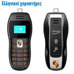 Μίνι Κινητό Τηλέφωνο 2x Dual SIM σε Σχήμα Κλειδιού Αυτοκινήτου - Cellphone Car