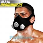 Αθλητική Μάσκα Γυμναστικής Υποξίας Συνθηκών Χαμηλού Οξυγόνου - Υψόμετρο για πιο Σκληρή Προπόνηση & Αερόβιο