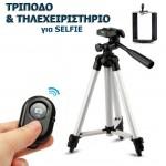 Επαγγελματικό Φωτογραφικό Τρίποδο & Ασύρματο Τηλεχειριστήριο - Tripod & Remote Shutter