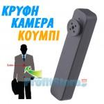 Κρυφή Κάμερα Κουμπί Καταγραφικό USB για 24ωρη Καταγραφή - Button Spy Camera 24/7 DVR HY-900 8GB