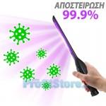 Φορητή Λάμπα Αποστείρωσης / Απολύμανσης UV - Συσκευή Αποστειρωτής με Υπεριώδη Ακτινοβολία UVC - Disinfection Sterilization Light 10W