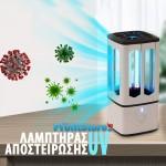 Φορητή Λάμπα Αποστείρωσης USB UV Αέρα / Χώρου / Αυτοκινήτου - Λαμπτήρας με Υπεριώδη Ακτινοβολία & Όζον - Sterilization Lamp Disinfection Light