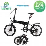 Αναδιπλούμενο Ελαφρύ e Bike Blaupunkt 20'' CARL 290 Μαύρο - Ηλεκτρικό Ποδήλατο EPAC Electric Bike