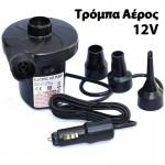 Ηλεκτρική Τρόμπα Αέρος 12V Αναπτήρα Αυτοκινήτου με Φούσκωμα & Ξεφούσκωμα για Στρώματα & Φουσκωτά 400lt/min Αντλία