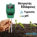 Υγρασιόμετρο - Πεχάμετρο pH Εδάφους χωρίς μπαταρίες - Μετρητής Υγρασίας, Οξύτητας & Αλκαλότητας Χώματος Soil Meter