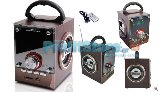 Mini Φορητό Hχοσύστημα 10W USB-SD Mp3 Multimedia Player Speaker - FM Radio MOB MS18